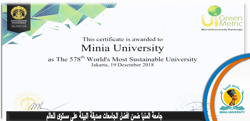 Minia university one of the best universities in the world as