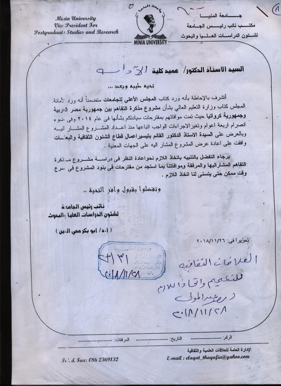 مشروع مذكرة التفاهم بين جمهورية مصر العربية وجمهورية كرواتيا