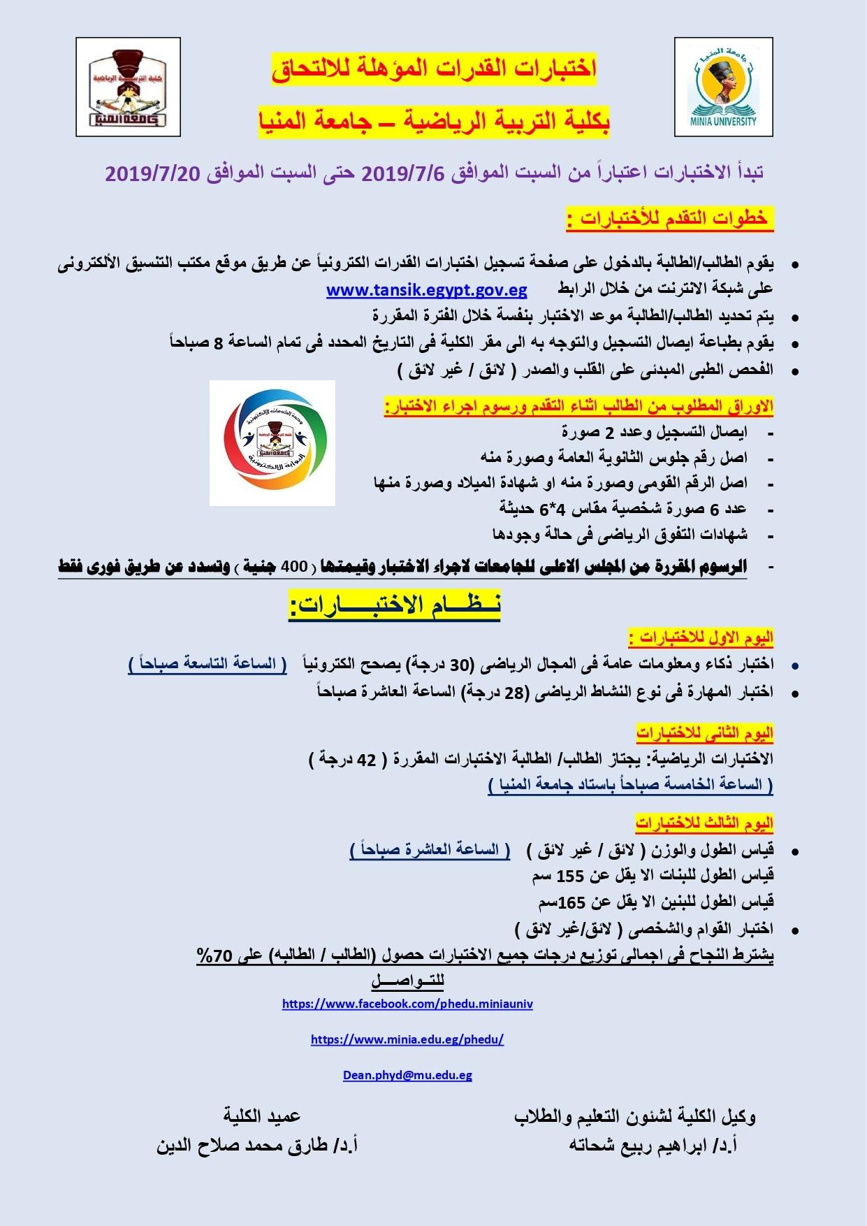اختبارات القدرات المؤهلة للالتحاق بكلية التربية الرياضية جامعة المنيا
